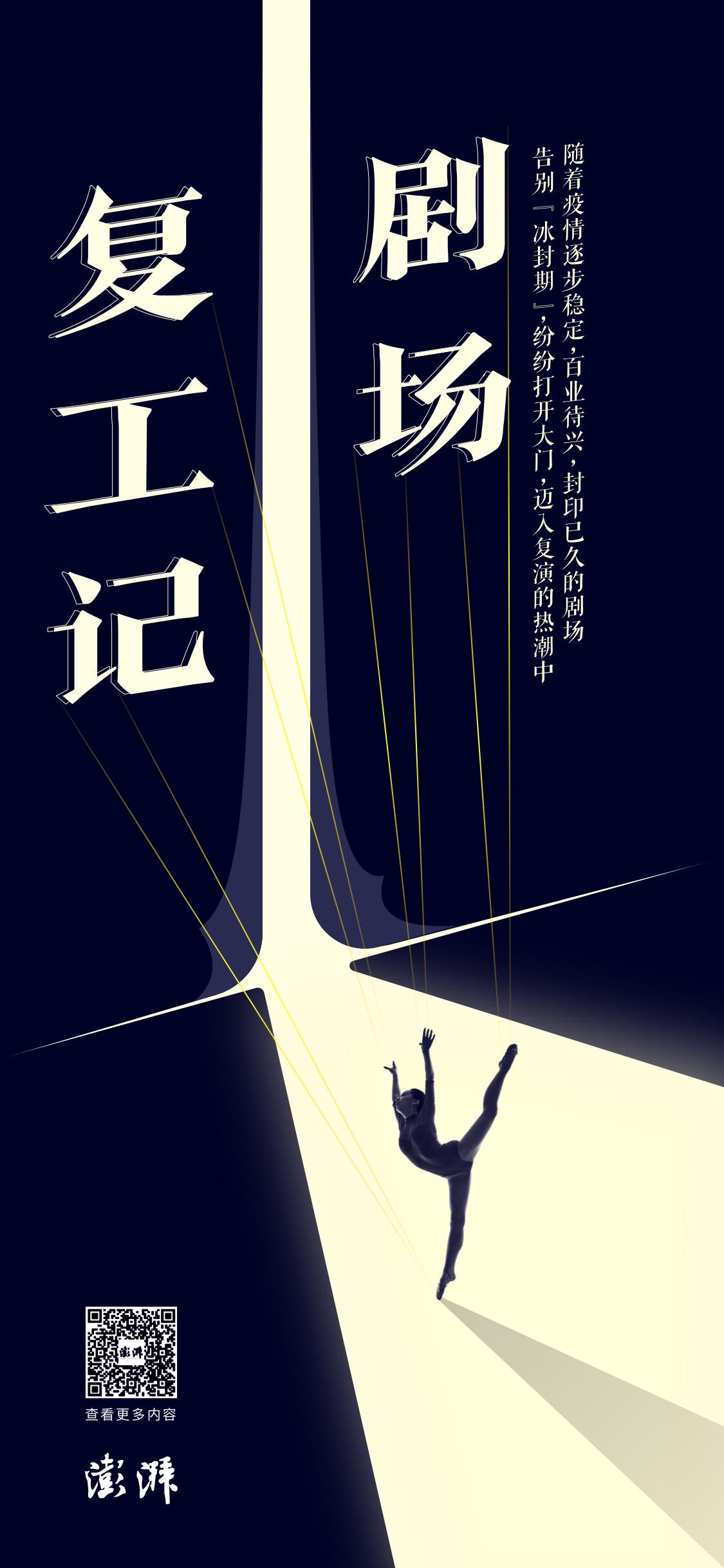 海报设计设计 吴思敏