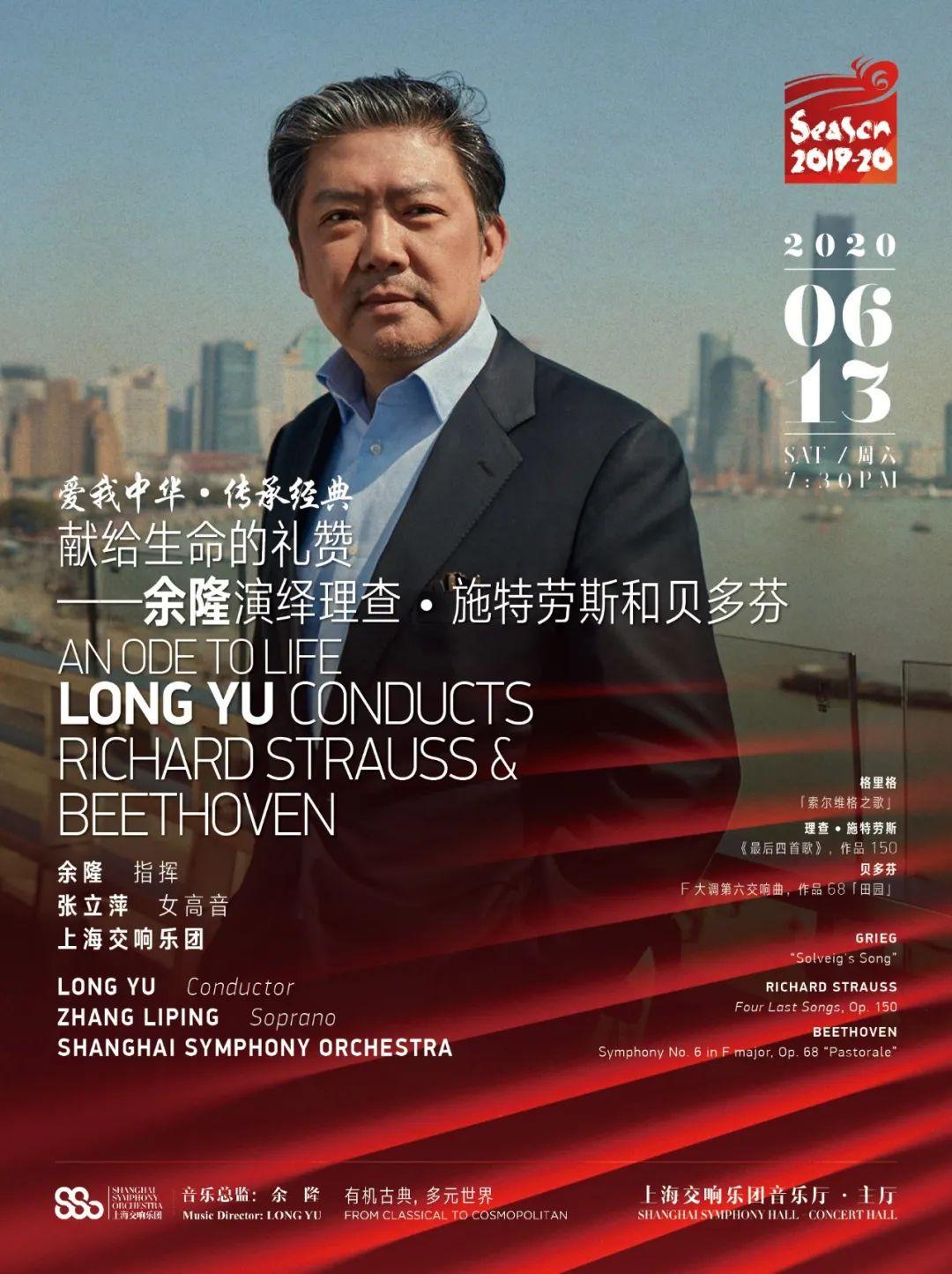 上海交响乐团音乐厅开票