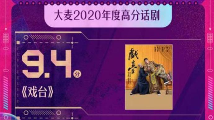 大麥年度舞臺劇榜單出爐,《戲臺》成評分最高話劇