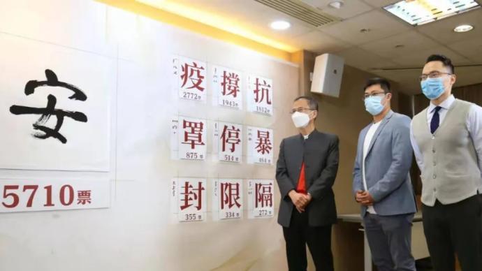 """""""安""""字當選2020年香港年度漢字"""