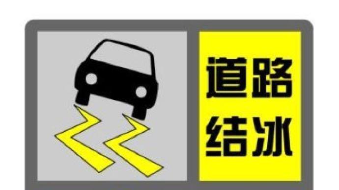 """道路結冰黃色預警發布!目前上海""""四黃""""高掛,局部地區下雪"""