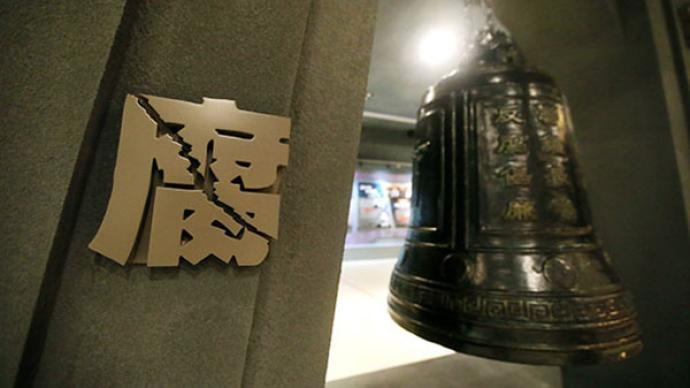 吉林銀行原副行長楊盛忠被雙開:一再拒絕組織的教育和挽救