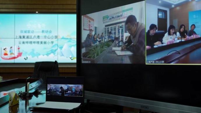 雪域童年數學教研會,讓滬滇兩地教師分享數學教學經驗