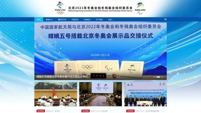 北京冬奧組委官網改版升級:視覺設計、技術創新雙重突破