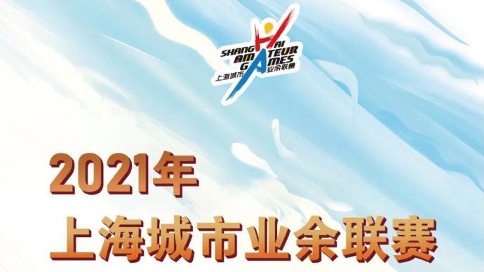 上海城市業余聯賽開幕在即:增加線上賽事,助推長三角體育