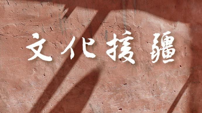 H5|文化潤疆:上海一直在路上