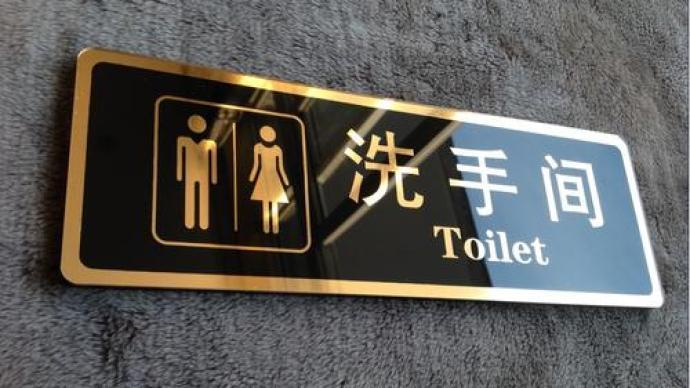 東莞一公司對上廁所次數超規定員工通報罰款,人社局責令改正