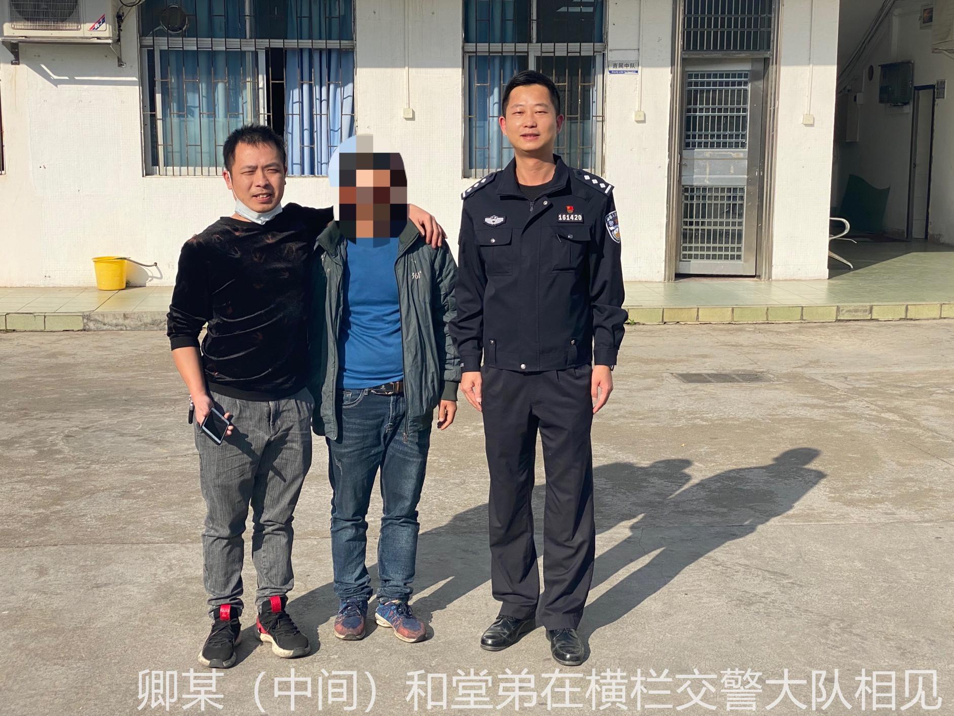 中山交警帮助酒驾男子寻回失散21年亲人。广东省中山市公安交警支队供图