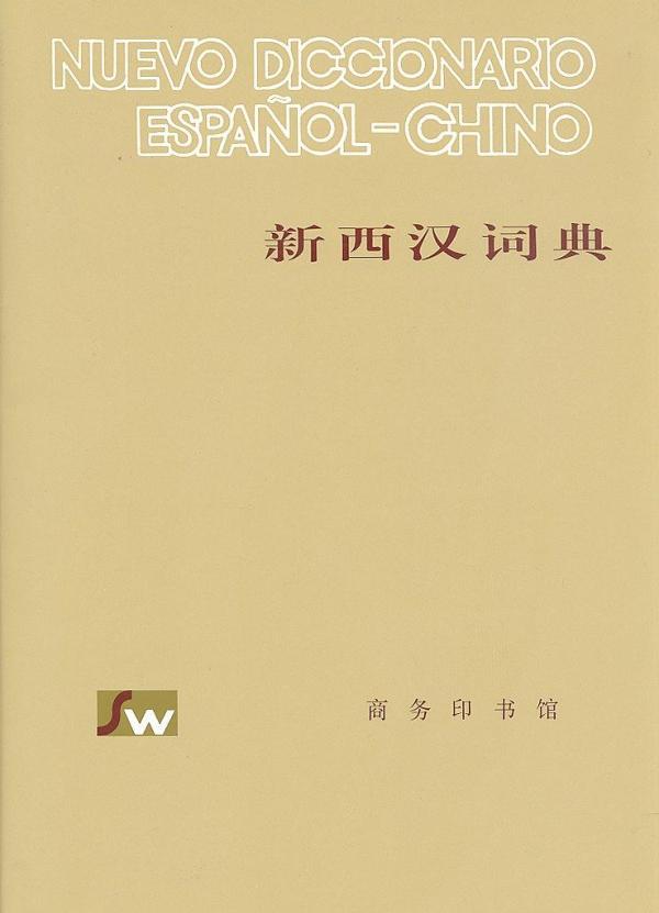 《新西汉词典》