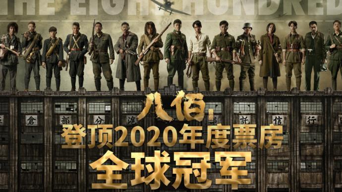 難忘2020丨九個關鍵詞回顧中國電影這一年