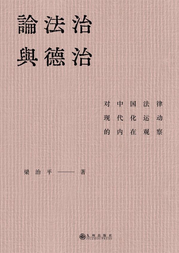 《论法治与德治:对中国法律现代化运动的内在观察》,梁治平著,九州出版社,2020年10月出版,324页,58.00元