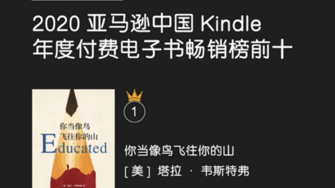 Kindle年度閱讀榜:疫情話題受關注,在閱讀中汲取力量