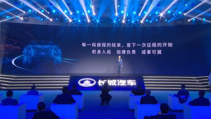 長城汽車推出高端智能電動車SL項目,數字化執行官李鵬負責