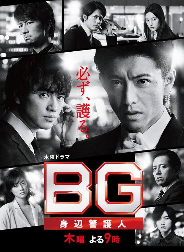 《BG:贴身保镖》第二季海报