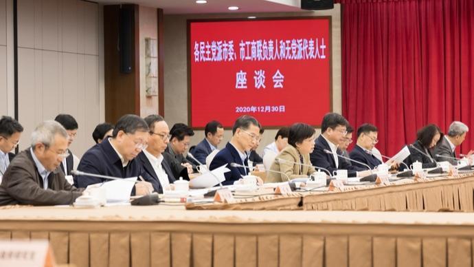 龔正與上海市民主黨派、工商聯負責人和無黨派人士代表座談