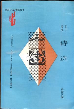 赵振江翻译的《拉丁美洲诗选》