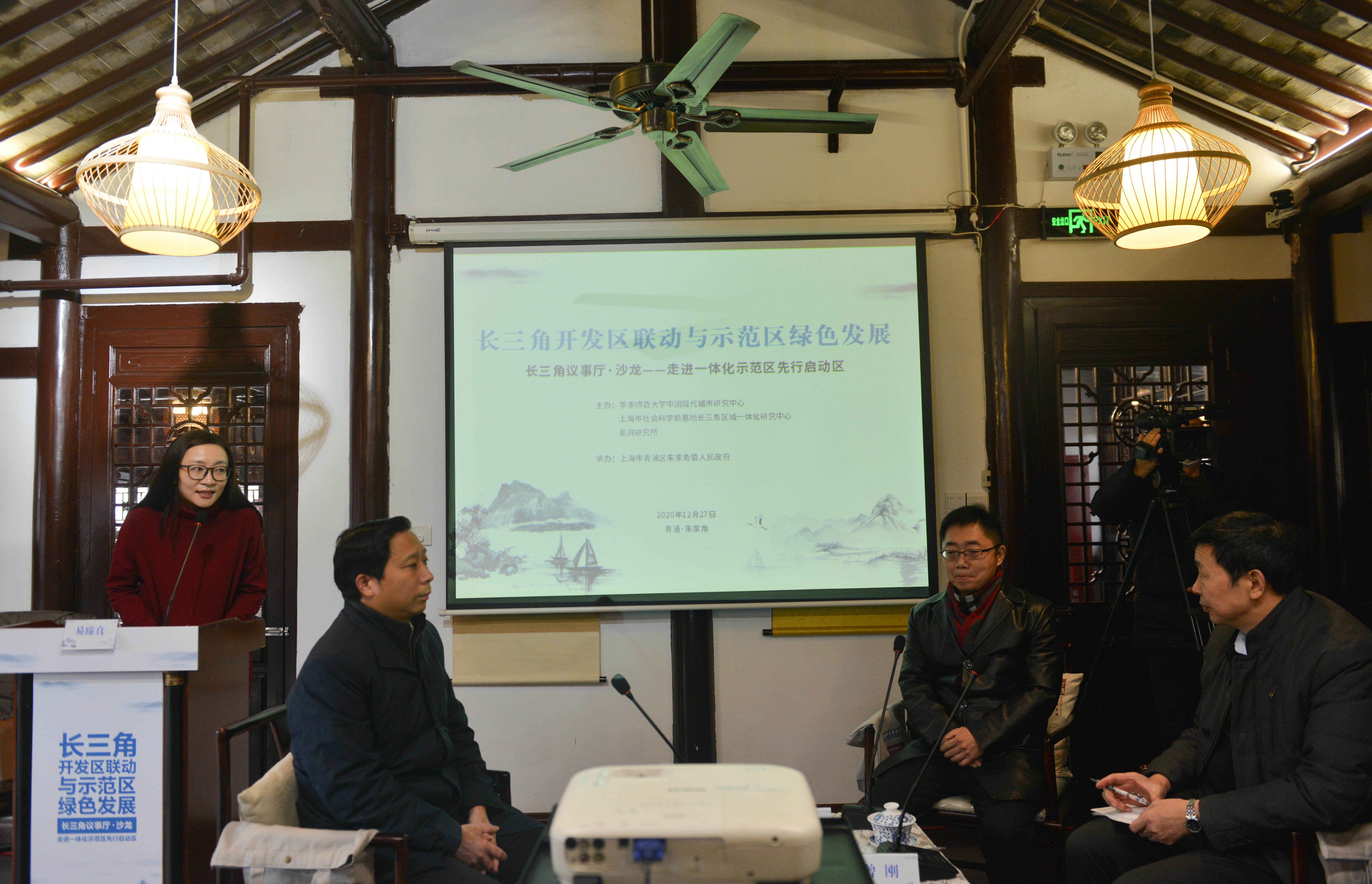12月27日,长三角议事厅沙龙在上海市青浦区朱家角古镇阿婆茶楼举办。本文图片均为 澎湃新闻 熊丰 图