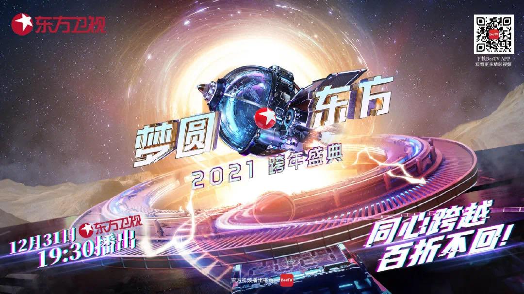《梦圆东方·2021东方卫视跨年盛典》海报