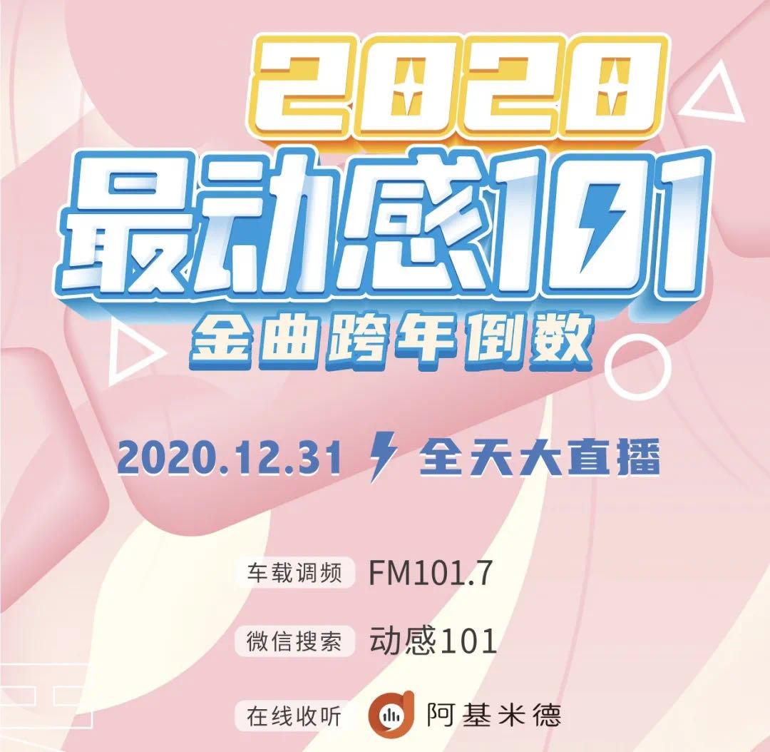 """""""2020最动感101金曲跨年倒数""""海报"""