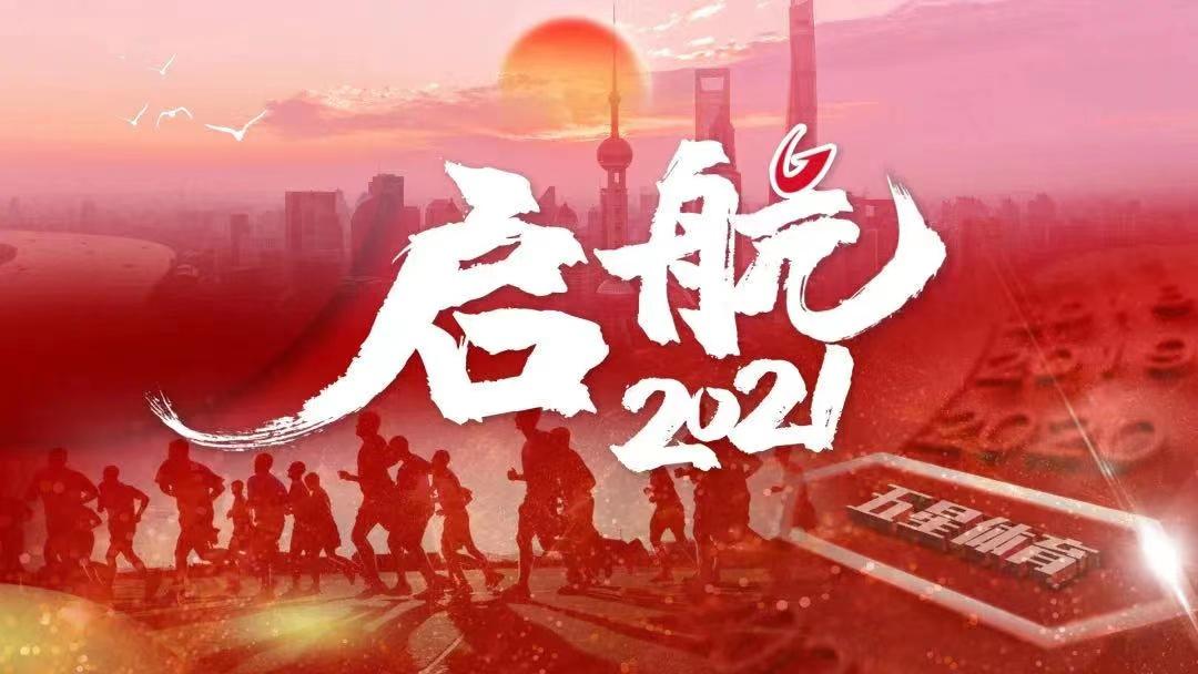 """""""启航2021""""上海市民东方明珠元旦登高健康跑"""