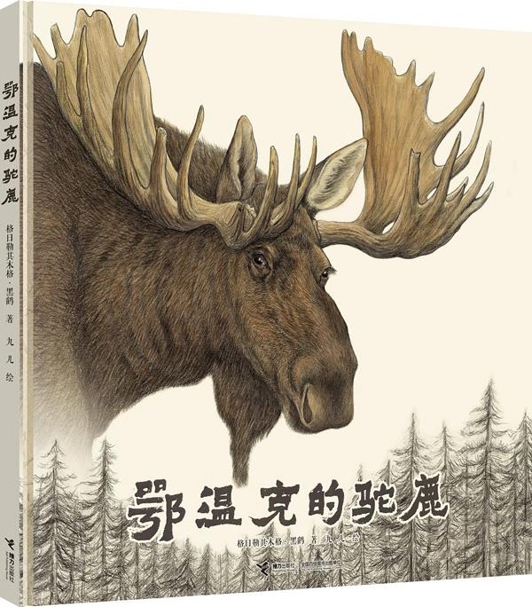 《鄂温克的驼鹿》,格日勒其木格·黑鹤著,九儿绘,接力出版社2018年5月。