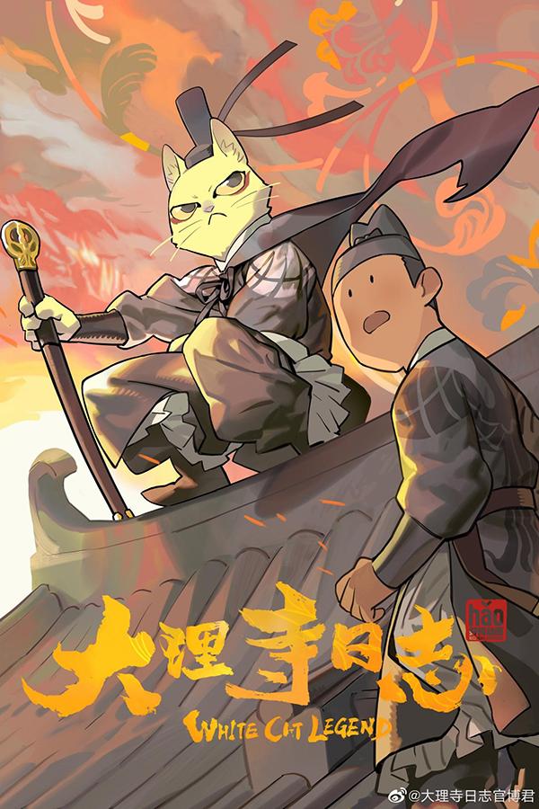 《大理寺日志》海报