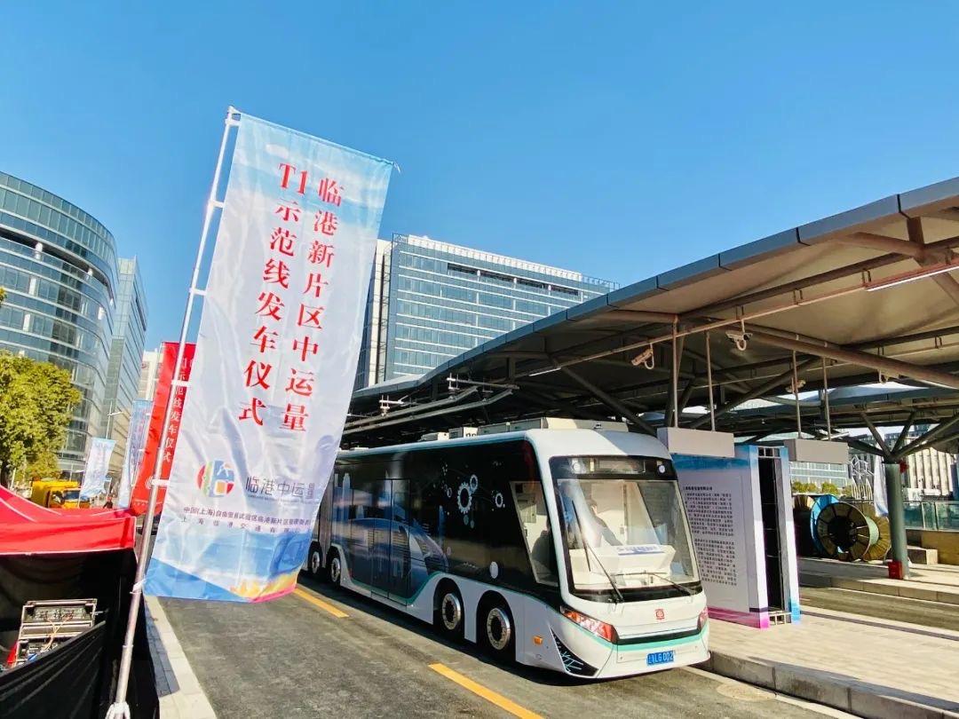 临港新片区中运量T1线正式发车测试运营。上海临港交通公司供图