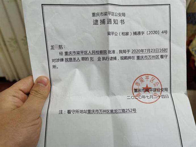 刘某会锤杀蒋某银后,家人收到逮捕通知书。