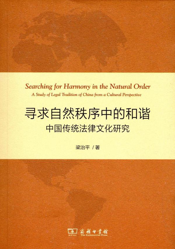 《寻求自然秩序中的和谐:中国传统法律文化研究》,梁治平著,商务印书馆,2013年6月出版,381页,40.00元