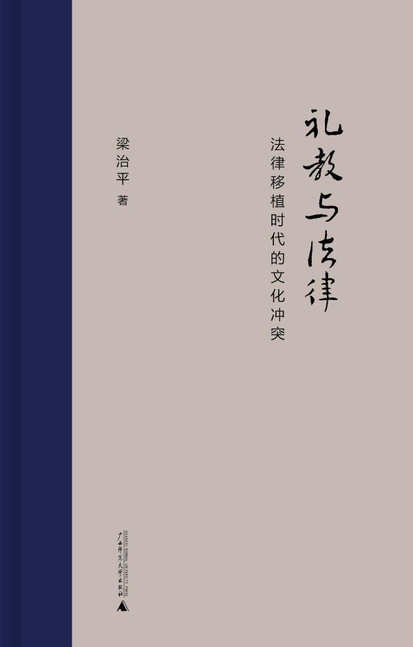 《礼教与法律:法律移植时代的文化冲突》,梁治平著,广西师范大学出版社,2020年1月出版,152页,40.00元