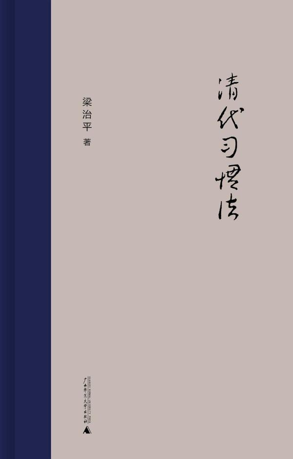 《清代的习惯法》,梁治平著,广西师范大学出版社,2020年1月出版,232页,45.00元
