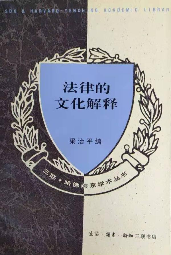 《法律的文化解释》,梁治平编,生活·读书·新知三联书店,1994年10月出版,349页,13.80元