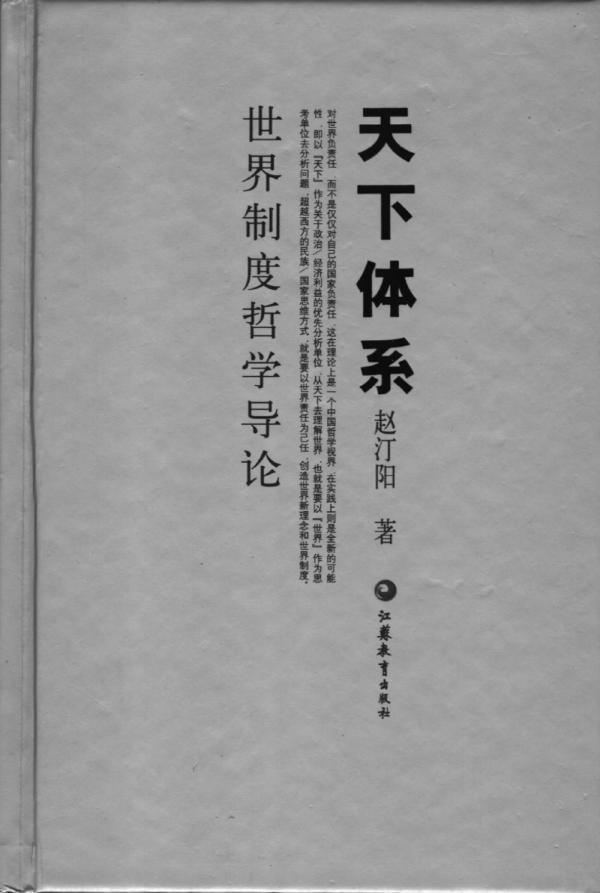 赵汀阳著《天下体系:世界制度哲学导论》