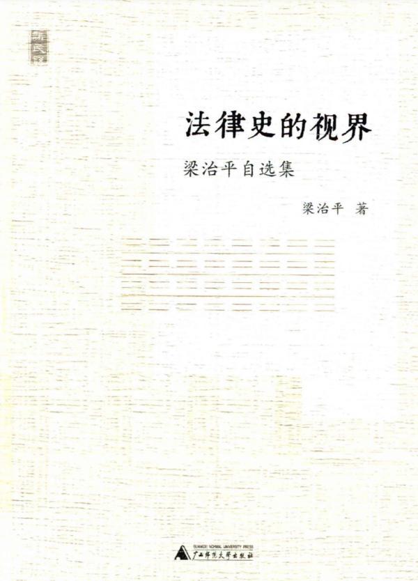 《法律史的视界》,梁治平著,广西师范大学出版社,2013年1月出版,545页,50.00元