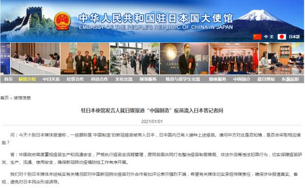 吉林省驻吉林省大使馆网站截图
