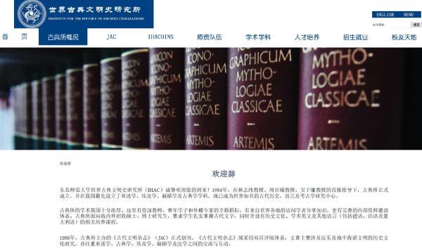 东北师范大学世界古典文明史研究所主页