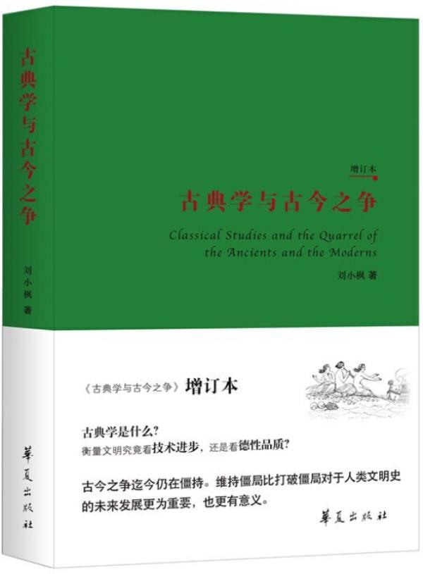 《古典学与古今之争》,刘小枫著,华夏出版社,2017年6月出版,272页,49.00元