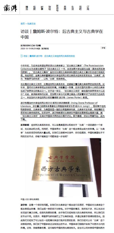 波尔特访谈——《后古典主义与古典学在中国》