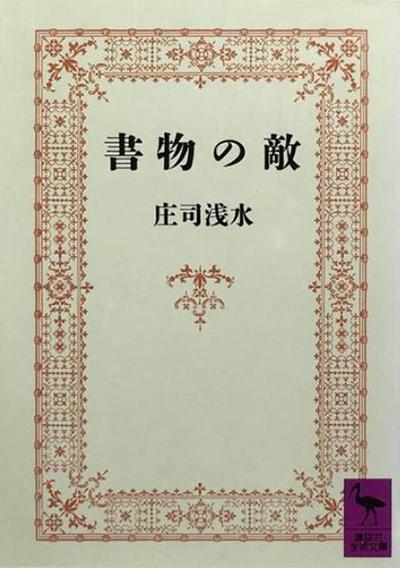 『書物の敵』,讲谈社学术文库,1990年5月版