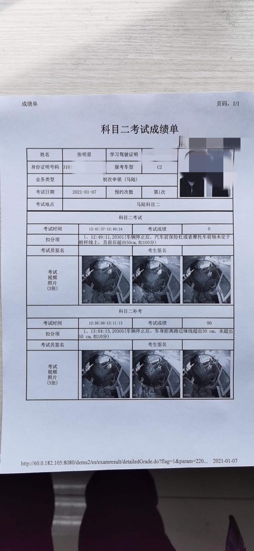 1月7日下午,72岁的张老伯通过了科目二考试