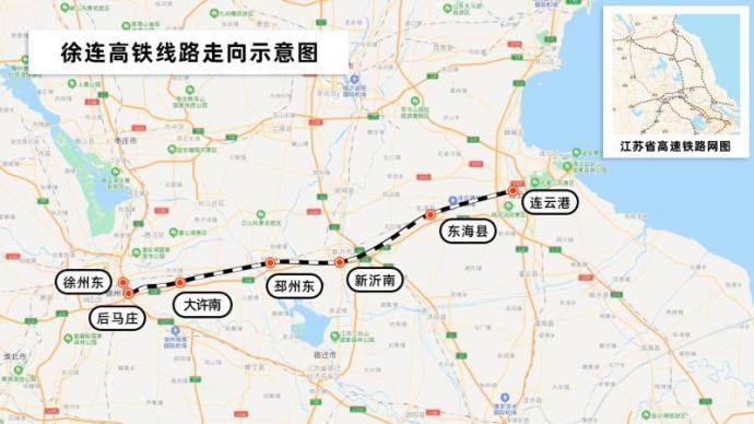 徐連高鐵開始試運行,全線7站預計2月上旬具備開通運營條件