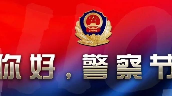 公安部:首個中國人民警察節將組織八項慶?;顒?>                 <span class=