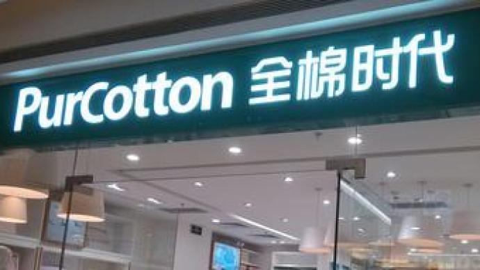 尾隨并丑化女性成廣告創意被怒批,深圳全棉時代公司致歉