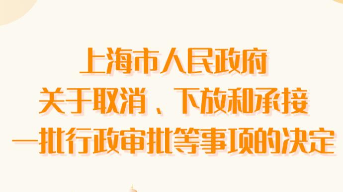 上海決定取消、下放和承接20項行政審批等事項