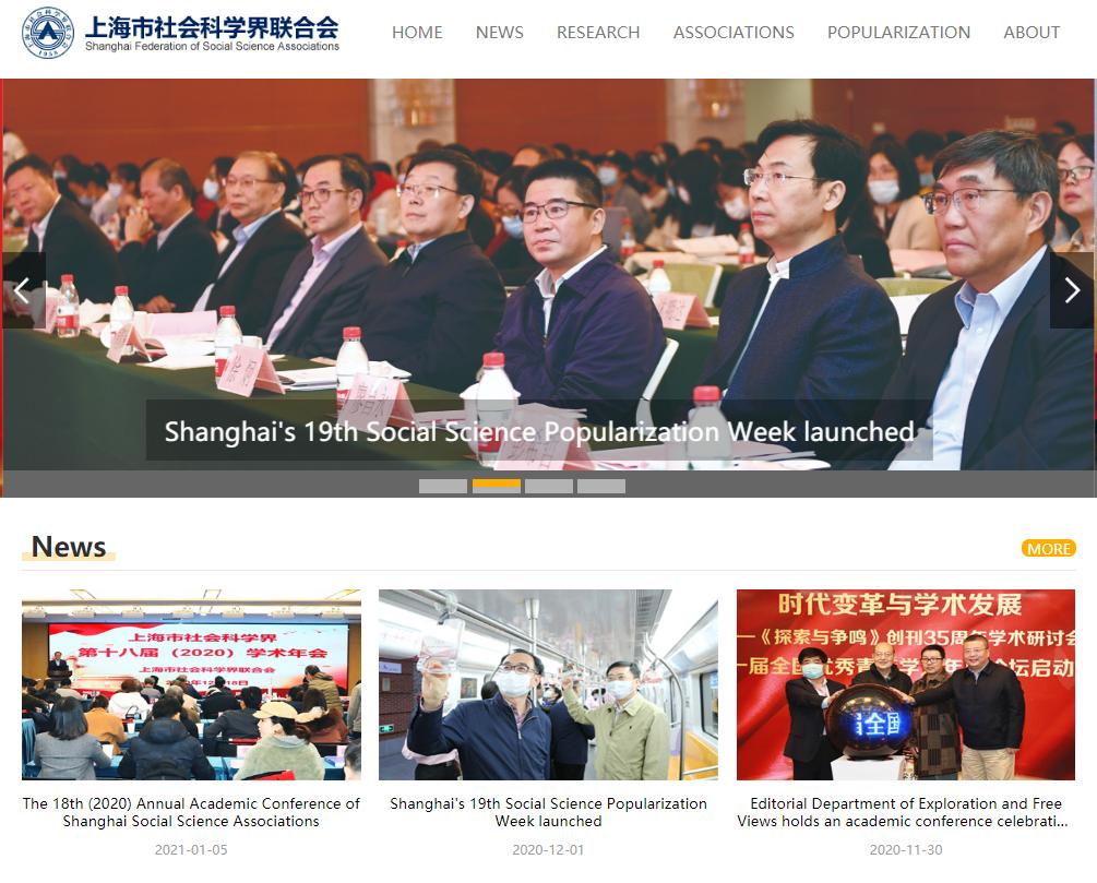 上海市社联英文网站