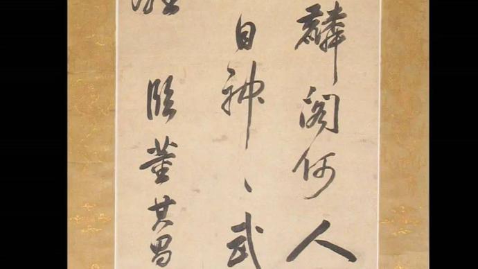 康熙臨董其昌行書現身,沈陽故宮藏清宮珍品在國博展出