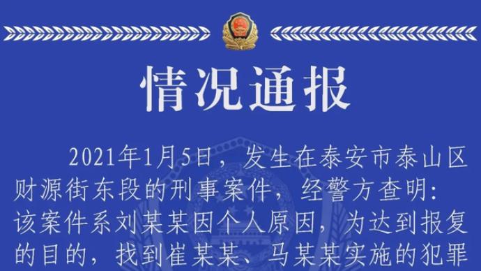 """山東警方通報""""兩男子毆打女子并搶包"""":系報復,3人被刑拘"""