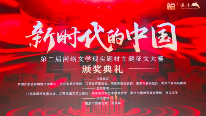 """""""新时代的中国""""网络文学现实题材主题征文大赛揭晓"""