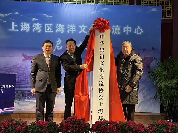 中华妈祖文化交流协会上海基地1月9日揭牌。澎湃新闻记者 俞凯 图