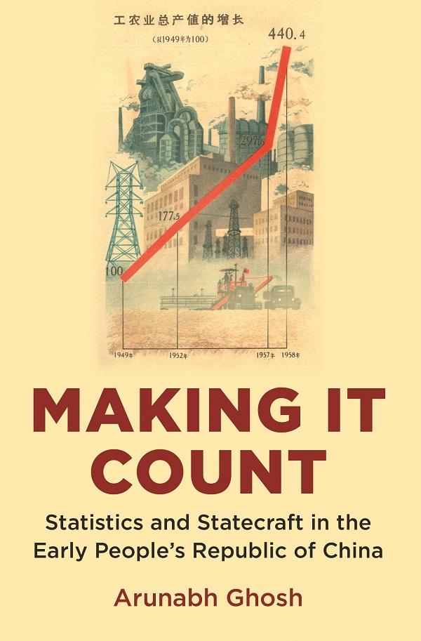 郭旭光《算数:中华人民共和国早期的统计学与国家治理》